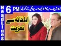 Nawaz Sharif, Mariyam Ki Asma Jahangir Kay Ghar Amad - Headlines 6 PM 12 - February 2018- Dunya News