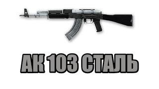 WARFACE АК-103 СТАЛЬ. Блиц Вилла