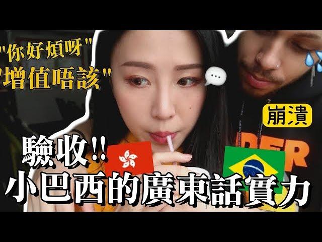 [VLOG]  一整天跟小巴西只講廣東話? 外藉男友的廣東話實力可以跟香港人溝通嗎?| Lizzy Daily