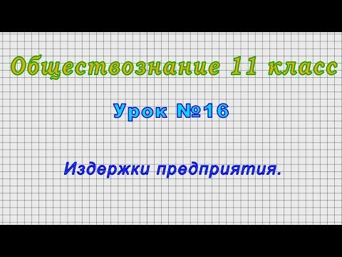 Обществознание 11 класс (Урок№16 - Издержки предприятия.)