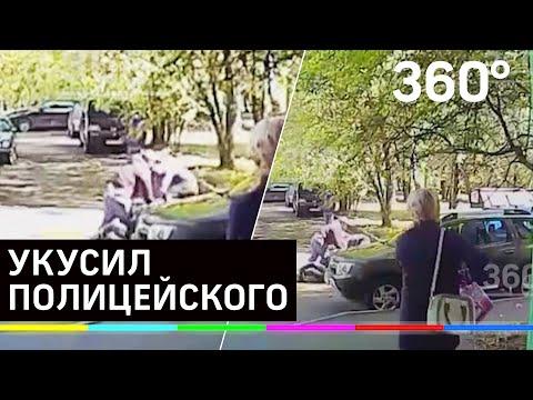 Видео: уроженец Чечни покусал полицейского в Москве