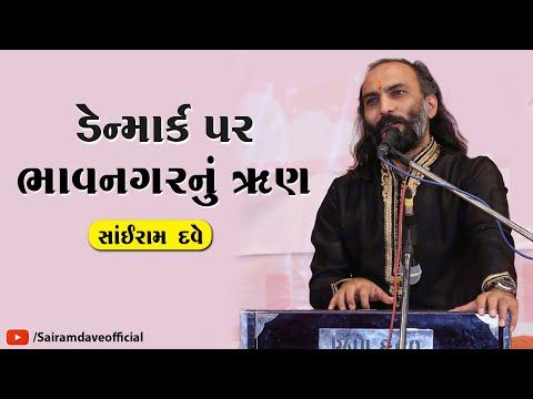 Sairam Dave | Bhavnagar State Gir Gay | March 2013 | Gujarati Comedy