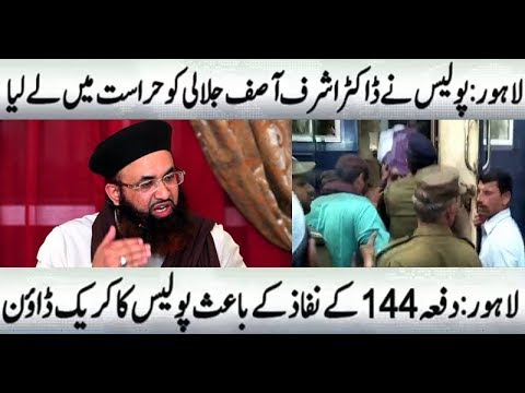 Section 144 in Lahore, Police Arrest Dr Asif Ashraf Jalali | Neo News