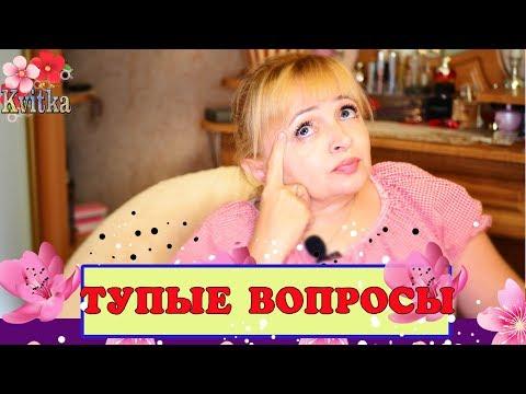 #ТОП - 9: ГЛУПЫХ ВОПРОСОВ Мастеру Маникюра: Соколова Светлана