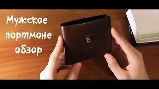 Обзор на мужской кожаный кошелек. Мужское портмоне