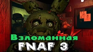 Взломанная версия FNAF 3? Давайте поиграем в Five Nights At Freddy's 3!