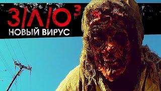 З/Л/О 3 Фильм ужасов HD