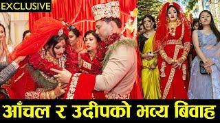 Exclusive : आँचल र उदीपले गरे भव्य बिवाह, दुलही बन्दा यस्ती राम्री देखिइन् | Aanchal Sharma Wedding