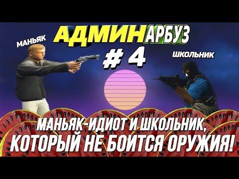 [АДМИН-АРБУЗ] #4 - Школьник и маньяк-идиот! | ДаркРП | DarkRP | Garry's Mod