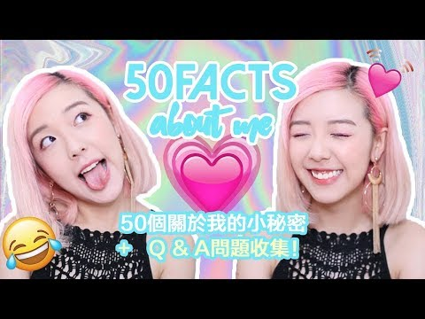 50 FACTS about me ♥ 麻甩女生? 對youtube 觀眾說的話? - 50 個關於我的小秘密 | MELO LO