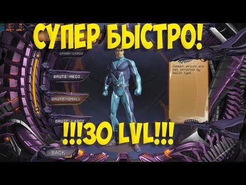 DC Universe Online: Быстрая прокачка 30LVL!!!!РОЗЫГРЫШ ОКОНЧЕН!!  Советы для новичков.