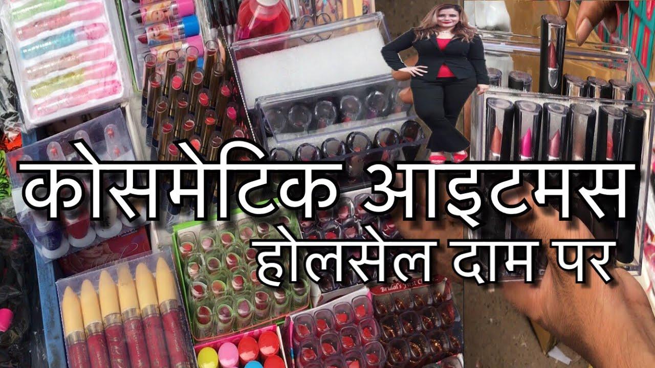 Wholesale market of ladies cosmetics items | Best market for business  purpose | Sadar bazar Delhi