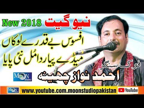 Afsos Beqdre Lokna - Ahmad Nawaz Cheena 2018 - Moon Studio Pakistan 2018