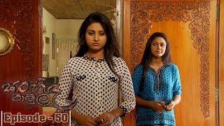 Sanhinda Pamula | Episode 50 - (2018-11-17) | ITN Thumbnail