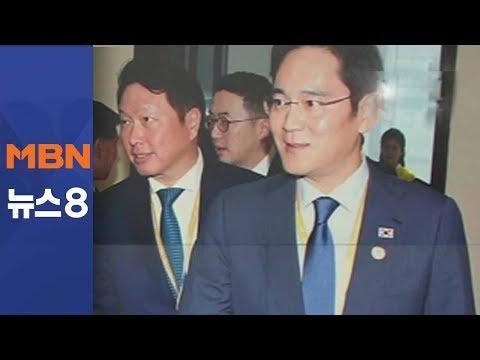 재계 총수, 이례적 큰 환대…이재용 부회장 '유명세'