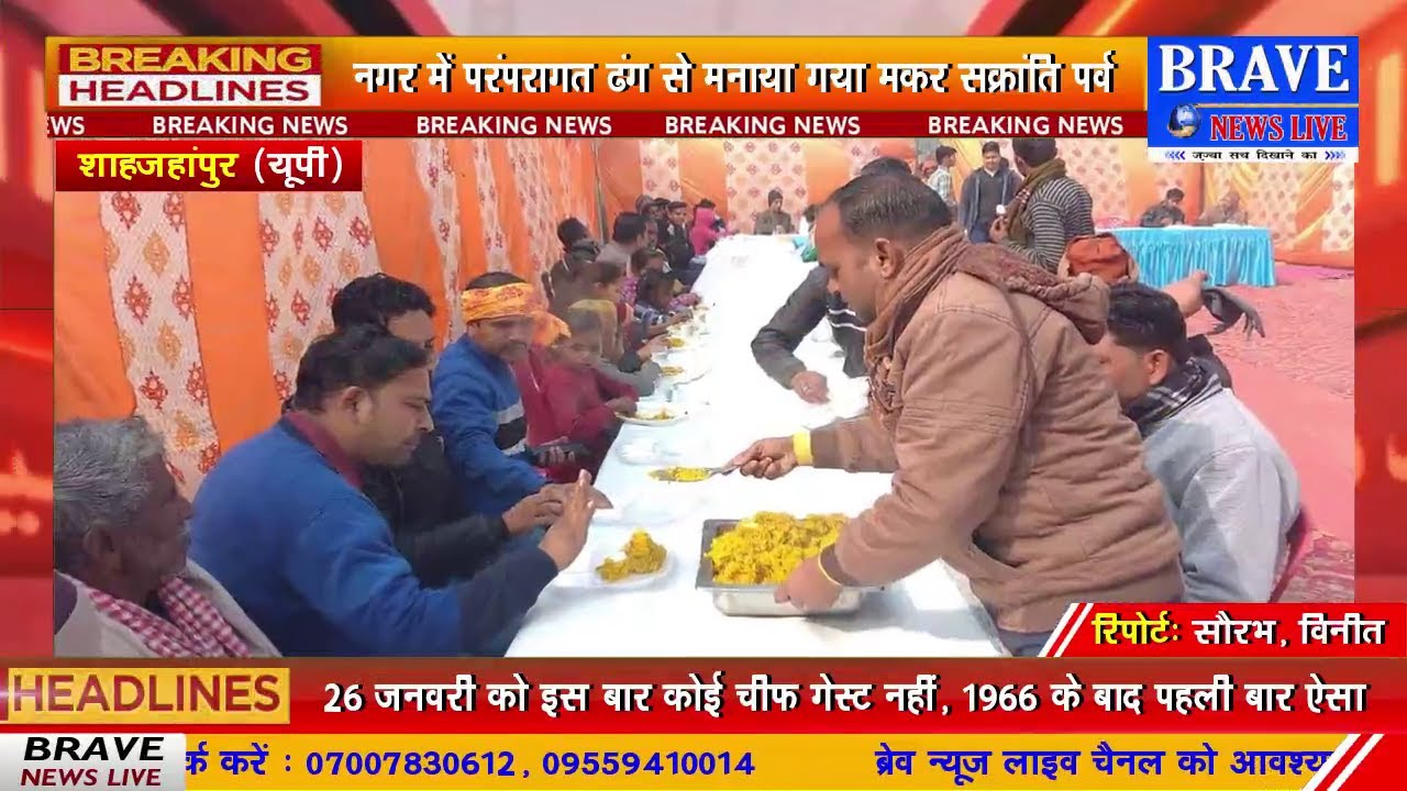 #Katra: मकर सक्रांति पर्व पर भाजपा नेता सत्यभान सिंह ने कराया खिचड़ी भोज का आयोजन | #BraveNewsLive