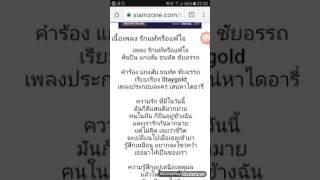 รักแท้หรือแพ้ใจ - cover by M&A Channel