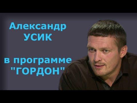 Александр Усик. 'ГОРДОН' (2018)