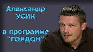 """Александр Усик. """"ГОРДОН"""" (2018)"""