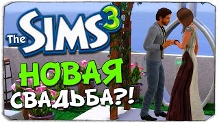 SIMS 3: Новая свадьба Брейна и Даши?!