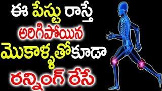 ఈ పేస్టు రాస్తే అరిగిపోయినా మొక్కళ్ళతో కూడా రన్నింగ్ రేసే | Get Rid of Joint Pains Naturally at Home