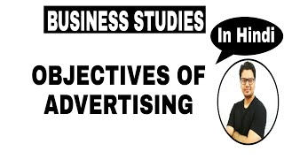Class 12(RBSE/CBSE) | Objectives of Advertising in Hindi | By Sunil Adhikari |