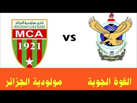 مباراة القوة الجوية العراقي ومولودية الجزائر اليوم الجمعة 8/11/2019 كأس محمد السادس للأندية الأبطال