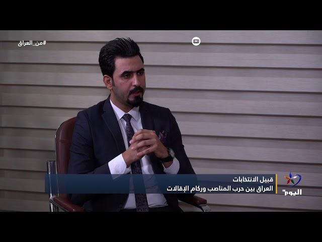 قبيل الانتخابات.. العراق بين حرب المناصب وركام الإقالات