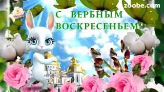 """Зайка ZOOBE """"С праздником  Вербным воскресением!"""""""
