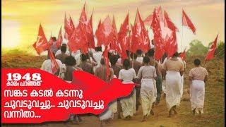 വീണ്ടും ഒരു വിപ്ലവ ഗാനം | Sankada Kadal | Song | New malayalam movie | 1948 Kaalam Paranjathu