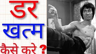डर खत्म कैसे करें||How to end the fear||How to eliminate your fears||Shahabuddin Karate 🔥🔥🔥