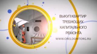 Срочный выкуп квартир в Орле - т. 8 (4862) 632692(, 2014-03-30T19:19:54.000Z)