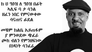 Abdu Kiar - Dagnaw ዳኛው (Amharic With Lyrics)