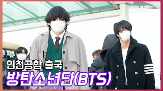 [O! STAR]방탄소년단(BTS),'떴다! 전세계 휘어잡을 준비 ON'