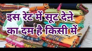 Boutique suit designer suit fancy suit | wholesale ladies suit market in delhi chandni chowk
