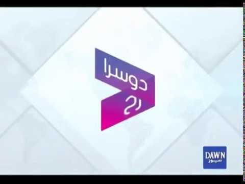 Dusra Rukh - 06 January, 2018 - Dawn News