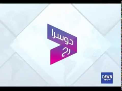 Dusra Rukh - 06 January, 2018 - Dawn News