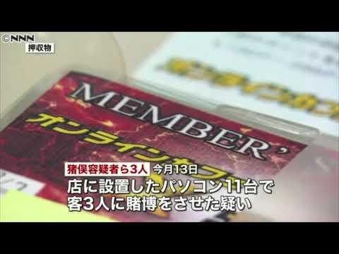 新宿歌舞伎町のネットカジノ店摘発で経営者ら3人逮捕