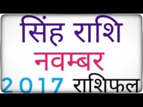 Singh Rashi November Rashifal 2017 : Leo November 2017 Horoscope : सिंह राशि नवम्बर 2017 राशिफल