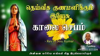 24.10.2021 - (Morning prayer)காலை ஜெபம்- தெய்வீக குணமளிக்கும் இயேசு | TAṀIL CATHOLIC ONLINE TV