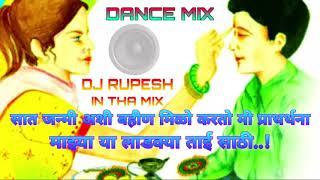 सात जन्मी Ashi Bahin Milo Karto Mi Prathana Dj Rupesh Dance Mix New Song 2020