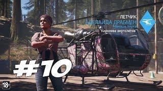 ПОЛУЧИЛ ПЕРСОНАЛЬНЫЙ ВЕРТОЛЕТ И ПИЛОТА В ПРИДАЧУ - Far Cry 5 - Прохождение на русском #10