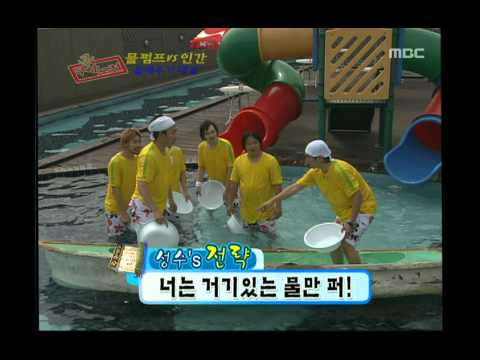 Saturday, Infinite Challenge #02, 무모한 도전, 20050625