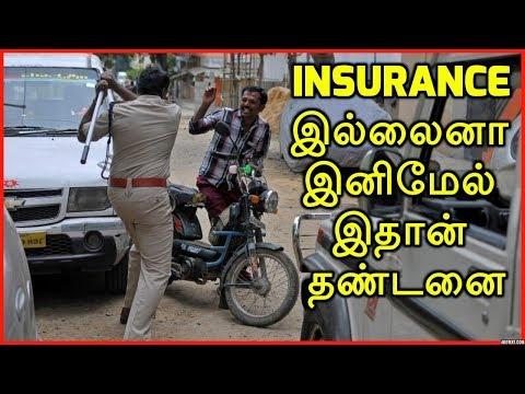 Bike Insurance இல்லைனா இனிமேல் இதான் தண்டனை | Bike & Car Insurance | Traffic Rules