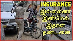 Bike Insurance இல்லைனா இனிமேல் இதான் தண்டனை   Bike & Car Insurance   Traffic Rules