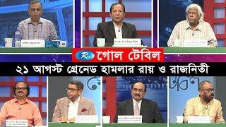 RFL Goll Table | ২১ আগস্ট গ্রেনেড হামলার রায় ও রাজনীতি | 10 October 2018 | Rtv Talkshow