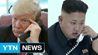 트럼프, 김정은 칭찬...'첫 통화' 기대 / YTN