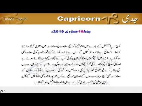 Daily Horoscope In Urdu Capricorn 16 January 2019