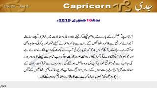 Capricorn Horoscope Today Urdu