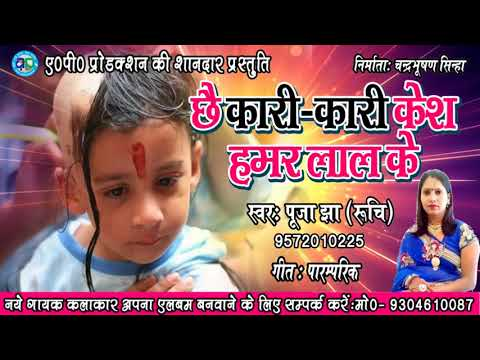 Maithili Mundan Geet - छै कारी - कारी केश हमर लाल के - SINGER- PUJA JHA RUCHI
